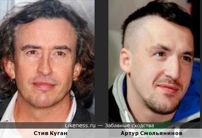 Куган и Смольянинов