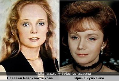 Наталья Белохвостикова похожа на Ирину Купченко