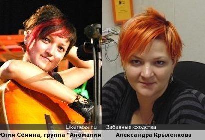 Юля и Саша