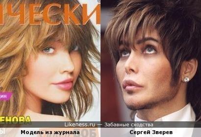 Девушка с обложки заставила вспомнить Сергея Зверева