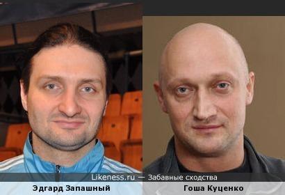 Запашный и Куценко