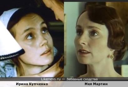 Мел Мартин и Ирина Купченко