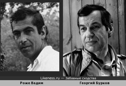 Роже Вадим отдаленно напомнил Георгия Буркова