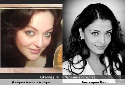 Девушка из сайта МойМир очень похожа на Айшварию