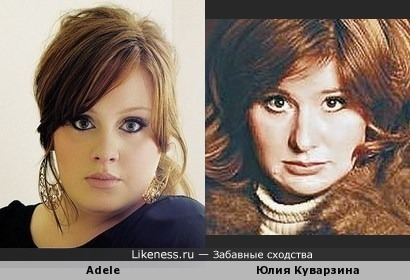 Adele похожа на Юлию Куварзину