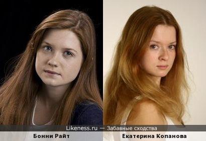 Бонни Райт похожа на Екатерину Копанову