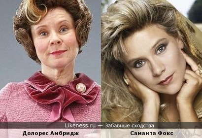 Долорес Амбридж похожа на Саманту Фокс