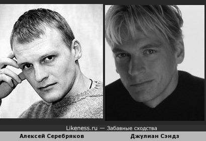 Алексей Серебряков похож на Джулиана Сэндза