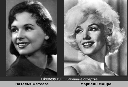 Наталья Фатеева похожа на Мэрилин Монро