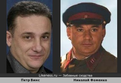 Петр Винс похож на Николая Фоменко