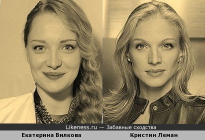 Екатерина Вилкова похожа на Кристин Леман