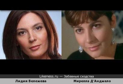 Лидия Вележева и Мирелла Д'Анджело похожи