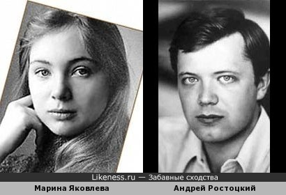 Марина Яковлева и Андрей Ростоцкий в чём-то неуловимо похожи