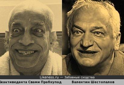 Бхактиведанта Свами Прабхупада и Валентин Шестопалов похожи