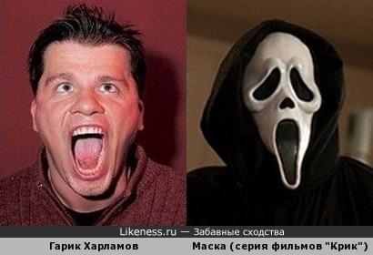 """Выражение лица Гарика Харламова и маска из серии фильмов """"Крик"""