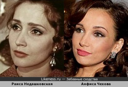 Раиса Недашковская и Анфиса Чехова похожи