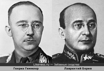 Генрих Гиммлер и Лаврентий Берия похожи
