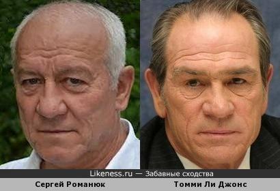 Актеры Сергей Романюк и Томми Ли Джонс похожи