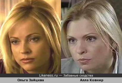 Я в шоке! Актрисы Ольга Зайцева и Алла Ковнир на этих фото почти одинаковы