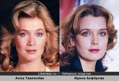 Анна Твеленёва и Ирина Алфёрова похожи