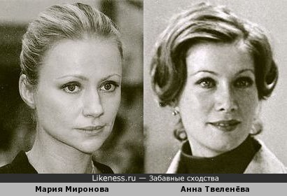 Мария Миронова и Анна Твеленёва похожи