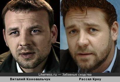 Вот это находка! Актер Виталий Коновальчук похож на Рассела Кроу