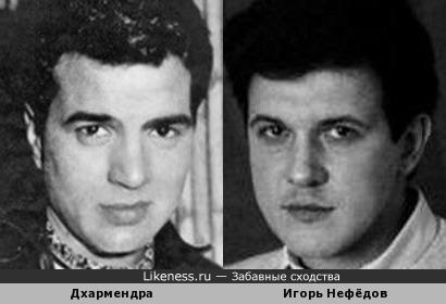 Дхармендра и Игорь Нефёдов похожи