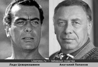 Актеры Ладо Цхвариашвили и Анатолий Папанов похожи