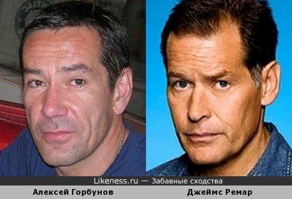 Алексей Горбунов и Джеймс Ремар похожи