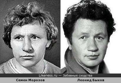 Семен Морозов и Леонид Быков похожи