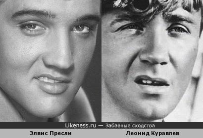 Смог бы Элвис сыграть Шуру Балаганова? Элвис Пресли и Леонид Куравлев