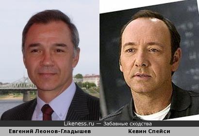 Евгений Леонов-Гладышев и Кевин Спейси похожи