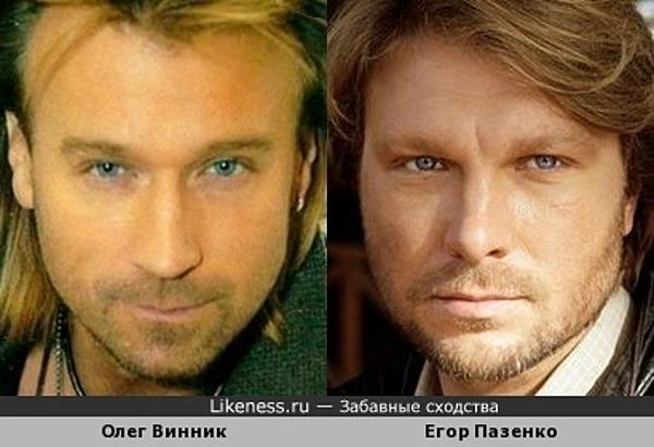 Олег Винник похож на Егора Пазенко