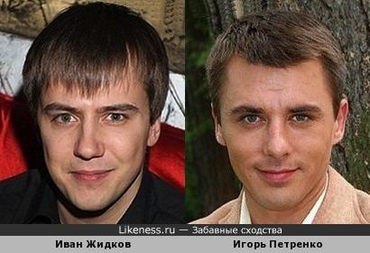 Иван Жидков и Игорь Петренко похожи