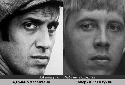 Адриано Челентано и Валерий Золотухин похожи