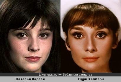 Наталья Варлей и Одри Хепберн похожи