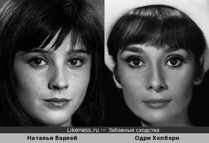 Наталья Варлей и Одри Хепберн похожи (черно-белый вариант)
