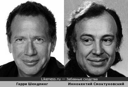 Гарри Шендлинг и Иннокентий Смоктуновский похожи