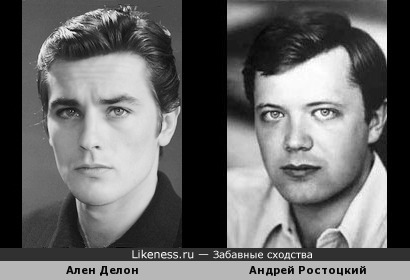 Потрясающая схожесть! Ален Делон и Андрей Ростоцкий