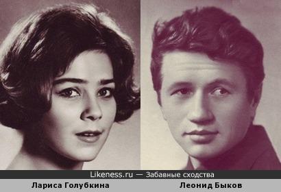 Лариса Голубкина и Леонид Быков похожи