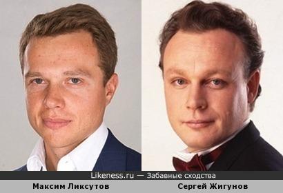 Максим Ликсутов и Сергей Жигунов похожи