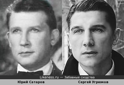 Юрий Сатаров и Сергей Угрюмов очень похожи