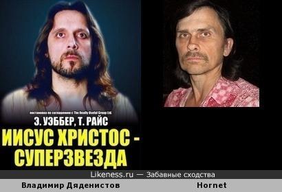 Владимир Дяденистов в роли Христа почему-то напомнил Hornet'а, чье универсальное лицо можно сделать похожим на многих