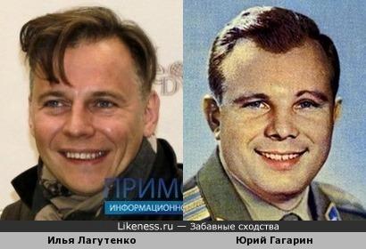 На этом фото пси-космонавт похож на первого космонавта! Илья Лагутенко и Юрий Гагарин