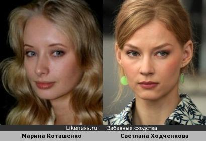 Марина Коташенко и Светлана Ходченкова похожи