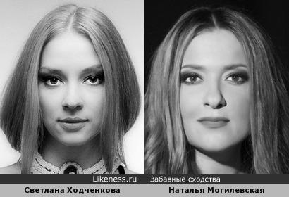 На этой фотографии Светлана Ходченкова напоминает Наталью Могилевскую
