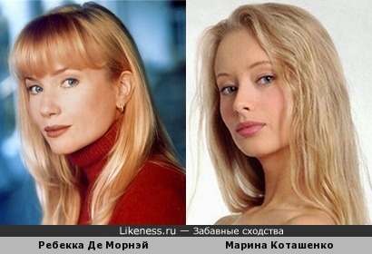 Ребекка Де Морнэй и Марина Коташенко похожи