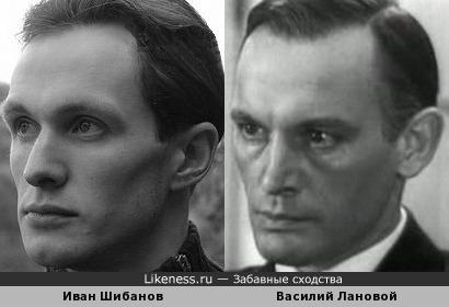 Иван Шибанов и Василий Лановой похожи