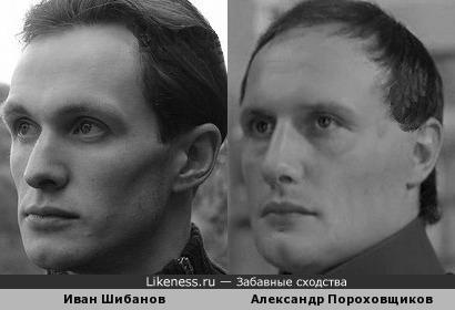 Иван Шибанов и Александр Пороховщиков похожи