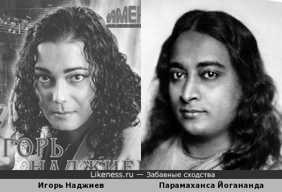 Известный певец похож на великого учителя йоги! Игорь Наджиев и Парамаханса Йогананда похожи